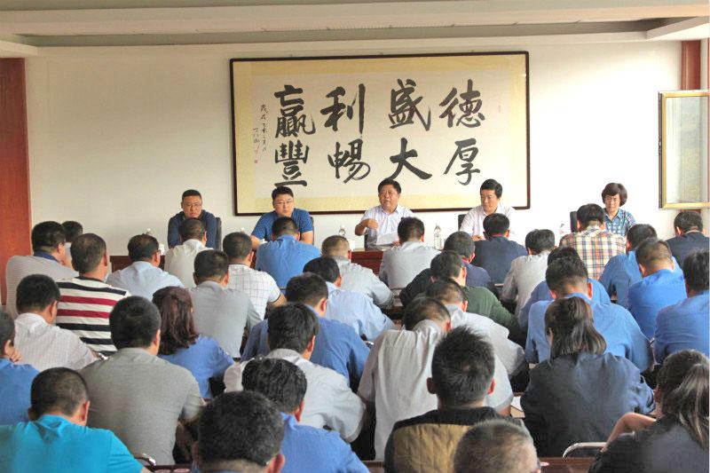 2016年10月3日,集团召开中层以上生产分析大会